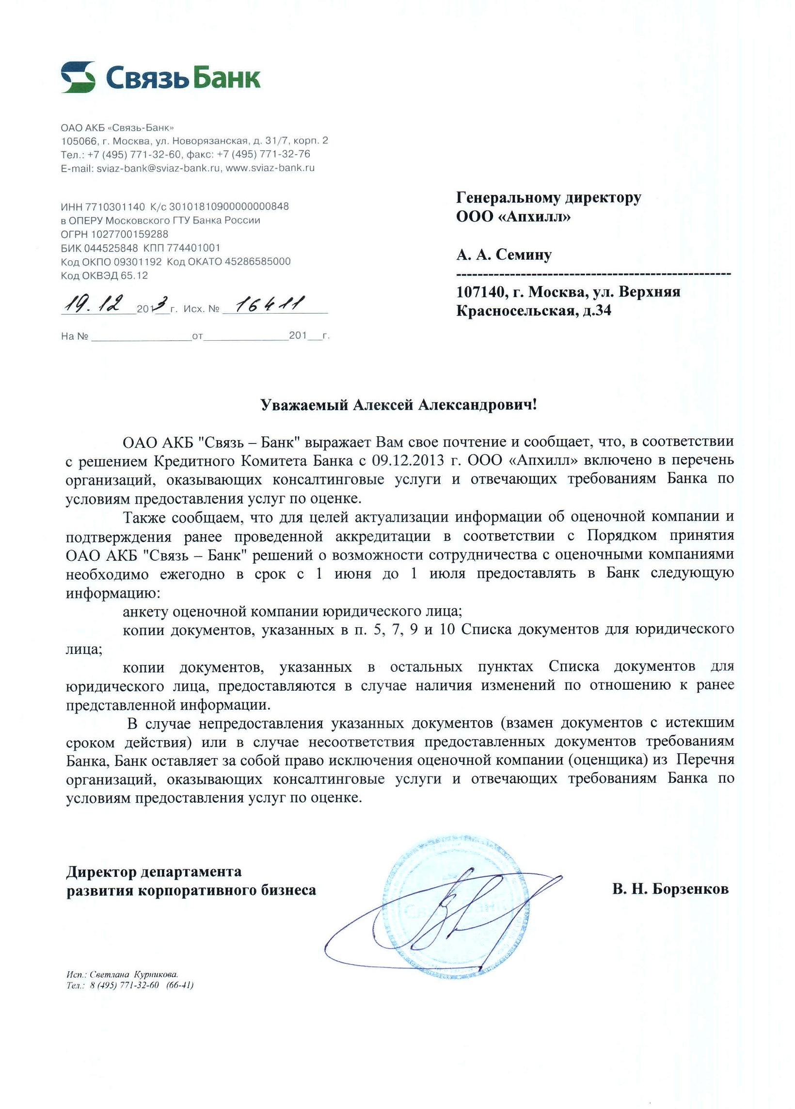Связь банк кредит москва